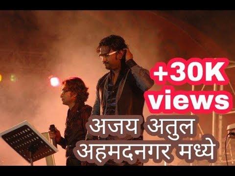 Ajay Atul live in Ahmednagar अजय अतुल यांचा परफॉर्मन्स अहमदनगर मध्ये