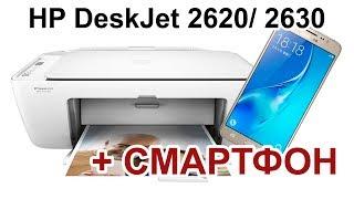 HP DeskJet 2620/ 2630 ПІДКЛЮЧЕННЯ WIFI ДО СМАРТФОНУ