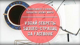 Полезные приложения для страниц на Facebook. Как Использовать Страницы на Facebook Для Бизнеса.