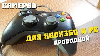 #132 Обзор посылки с Китая, Проводной геймпад для Xbox360 и ПК