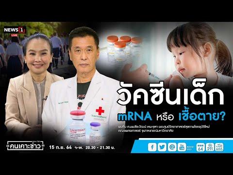 วัคซีนเด็ก mRNA หรือ เชื้อตาย? : คนเคาะข่าว 16-09-64