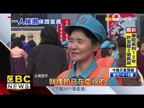 北韓style!選票上僅一候選人 金正恩保證當選