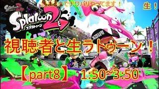 視聴者と生ラトゥーン!【part8】 thumbnail