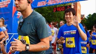 (미국 여가 생활) 첫 5K 마라톤에 참가하는 아빠와 …