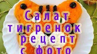 Салат тигренок рецепт с фото