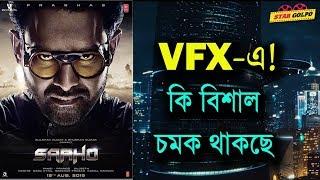 থাকছে VFX - এ বিশাল চমক  | Saaho | Prabhas | Star Golpo