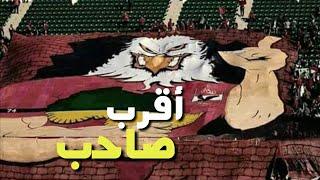 اول مره الاقى صاحب ميعاتبش ( النسخه الأهلاوية ) ☇