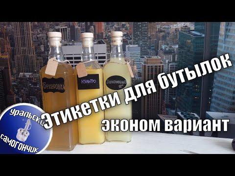 Этикетки на бутылки Фото коллажи онлайн Фото-идея – онлайн