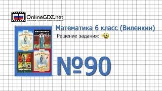 Задание № 90 - Математика 6 класс (Виленкин, Жохов)