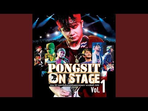 Jai Bong Kan (Bunthug Concert Pongsit Kampee Live by Request @ Saxophone)