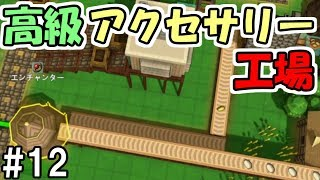 【Factory Town】#12 労働力を駆使して、工場の街を作ろう! ~高級アクセサリー工場!~【実況】