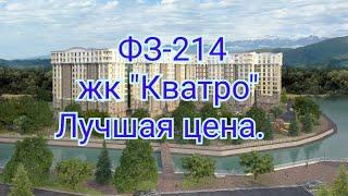 ФЗ-214/жк Кватро/купить квартиру в Сочи