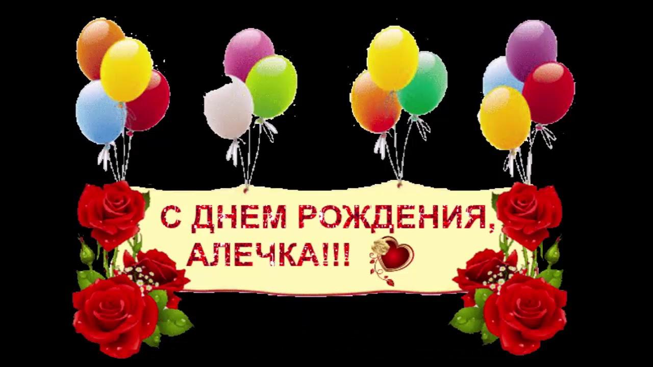 Поздравленье с днем рождения але