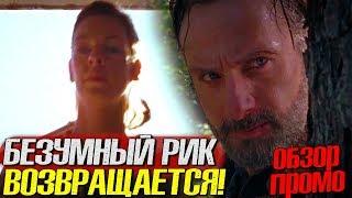 Ходячие мертвецы 8 сезон 14 серия - Рик Снова Зол! - Обзор промо