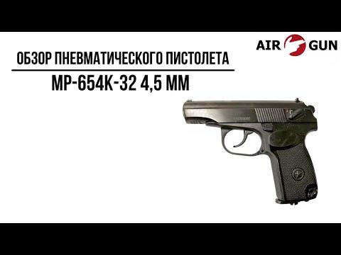 Пневматический пистолет МР-654К-32 4,5 мм