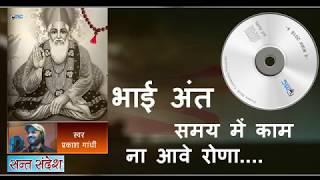 भाई अंत समय में  काम ना आवे रोणा ...  Prakash Gandhi   Rajasthani Chetavani Bhajan 2018 - PMC