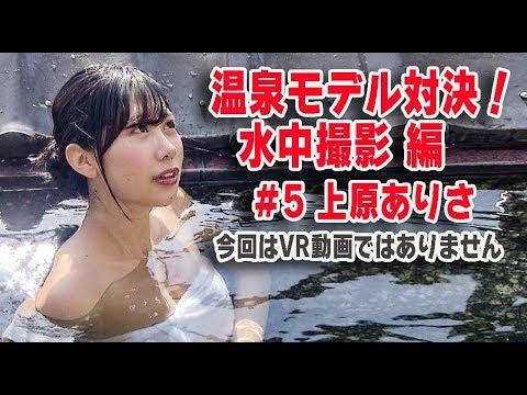 温泉モデル対決!水中撮影 編【360VR温泉美人番外編】#5上原ありさ Cute Japanese onsen girl