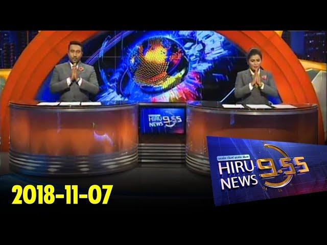 Hiru News 9.55 PM | 2018-11-07