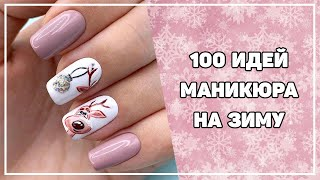 Маникюр зима 2020 2021 Дизайн ногтей зима