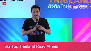 """ปาฐกถาพิเศษ หัวข้อ """"Startup Thailand Road Ahead"""""""