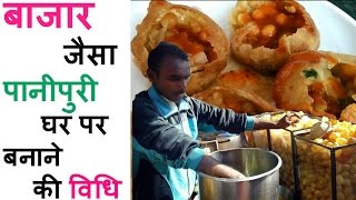 puri for pani puri in hindi