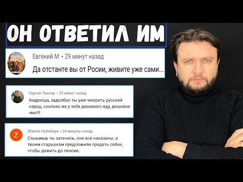 Блогер читает десять злобных комментариев    Андрей Луганский