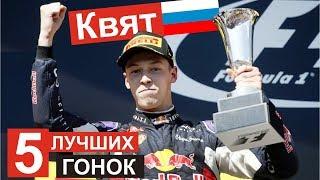 ТОП 5 лучших гонок Даниила Квята в Ф1!