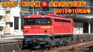 【EF67最終全検?! JR貨物 EF67 102号機 全検明け 本線試運転 広島⇔西条 2015.10】