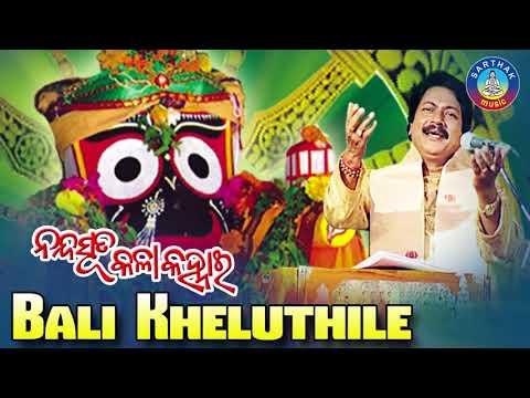 BALI KHELUTHILE ବାଲି ଖେଳୁଥିଲେ    Album-Nanda Suta Kala Kanhai    Arabinda Muduli    Sarthak Music