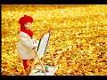 песенка что такое осень