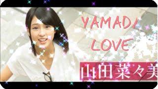 [Team8] / AKB48 山田菜々美ちゃんがメンバーから好きと告白されまくっ...