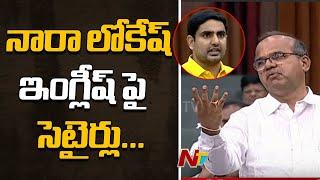 MLA Chintala Ramachandra Reddy Satires On Nara Lokesh English Speech | NTV