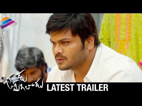 Okkadu Migiladu Latest Trailer | Manchu Manoj | Anisha Ambrose | #OkkaduMigiladu Telugu Movie