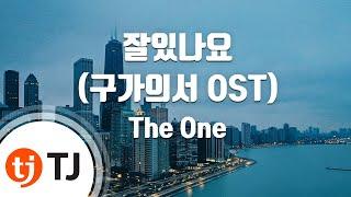 Gambar cover [TJ노래방] 잘있나요(구가의서OST) - The One ( - The One) / TJ Karaoke