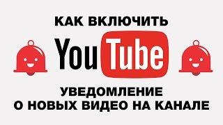 Уведомление о новых видео на канале |  Фрейлин Андрей