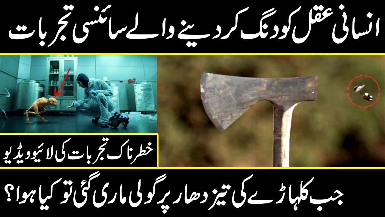strange scientific experiments can surprise you   Urdu cover