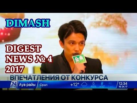 ДИМАШ / DIMASH - Подборка Новостей №4 / Digest News №4 (архив/archive) 2017 (SUB)