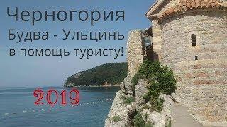 Черногория.Будва старый город-Ульцинь.Где остановиться?