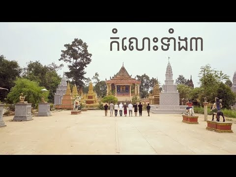 KmengKhmer - កំលោះទាំង៣ (Komlos Tang 3) Ft. PEACE CHONG [Official MV]