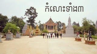 KmengKhmer - កំលោះទាំង៣ (Komlos Tang 3) ft. PEACE CHONG [Official MV]