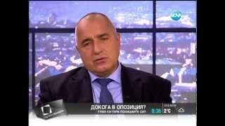 Б.Борисов: Герб ще победи на следващите избори