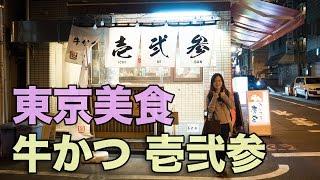 【貝遊日本】美食推介-秋葉原吉列牛扒 牛かつ壱弐参