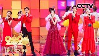 [2020央视春晚] 歌舞《你好2020》 演唱:朱一龙 周冬雨 李沁 李现 马思纯(完整版)| CCTV春晚