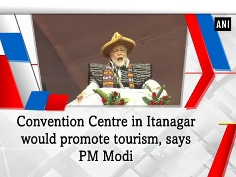 Convention Centre in Itanagar would promote tourism, says PM Modi - ANI News