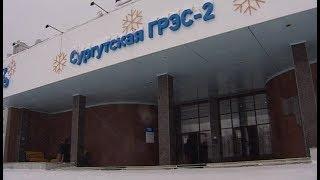 Наталья Комарова в Сургуте обсудит модернизацию  ГРЭС-2