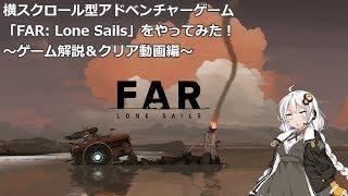 【終末世界で旅をしよう!】アドベンチャーゲーム「FAR: Lone Sails」をやってみた。【日本語対応】