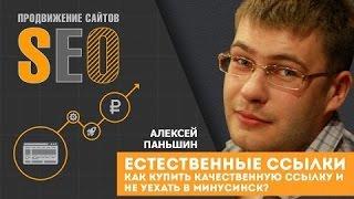Естественное ссылочное продвижение. Как купить качественную ссылку и не уехать в Минусинск