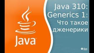 Урок Java 310: Generics 1: Что такое дженерики