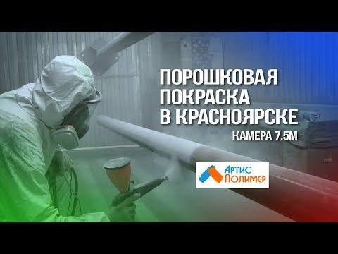 Порошковая покраска в Красноярске. Камера 7.5м | АртисПолимер