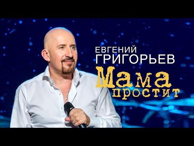 Евгений Григорьев (Жека ) - Мама простит